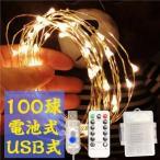 ワイヤーライト 100球 10m ストレート リモコン付 USB式 電池式 「イルミネーション ワイヤライト ジュエリーライト 室内 ワイン栓 DIY」の写真