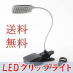 ショッピング節電 【送料無料】<パッケージ不良> USB 28LEDクリップライト「ledデスクライト、卓上ライト、LEDスタンドライト、LEDデスクスタンドライト」