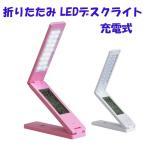 ショッピング節電 【送料無料】充電式折りたたみLEDデスクライト(USB電源使用)「コードレス充電式LEDデスクスタンド、卓上LEDライト」