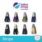 ババスリング Stripe(ストライプ)[新生児/スリング]