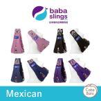 ババスリング Mexican(メキシカン)[新生児/スリング]