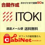 ITOKI(イトーキ) デスク・更衣ロッ カー・書庫鍵 A・B 印 合鍵作製 スペアキー 合鍵作成