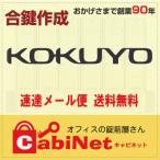 KOKUYO(コクヨ) デスク・ファイリングキャビネット鍵 P印・PN印 合鍵作製 スペアキー 合鍵作成