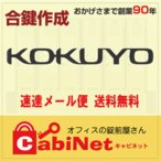 KOKUYO(コクヨ) 更衣ロッカー・書庫鍵 E・G・H・J・K・S 印 合鍵作製 スペアキー 合鍵作成