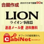 ショッピングLION 【合鍵】LION(ライオン事務器) デスク鍵 NE印 合鍵作製 スペアキー 合鍵作成