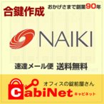 NAIKI(ナイキ)  デスク・書庫鍵 数字5桁 合鍵作製 スペアキー 合鍵作成