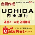 UCHIDA(内田洋行・ウチダ) ファイリングキャビネット鍵 P印 合鍵作製 スペアキー 合鍵作成