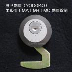 【錠前】ヨド物置(YODOKO) エルモ物置 LMA LMB LMC 物置錠 錠前セット 鍵2本付き
