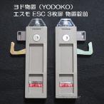 【錠前】ヨド物置(YODOKO) エスモ物置 ESC 3枚扉 物置錠 錠前セット 鍵2本付き