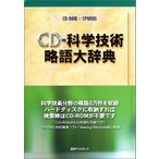 CD-科学技術略語大辞典 EPWING版