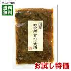 北杜食品 野沢菜ふりかけ茶漬け 100g