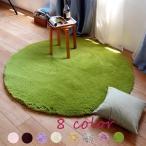 ラグ カーペット 洗える ラグマット 丸型 絨毯 滑り止め付 じゅうたん シャギーラグ リビングにも一人暮らしの方にもオススメ フロアマット 円形ラグ