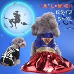 ペットハロウィン かぼちゃ 犬服 仮装 犬 ドッグウェア 犬用 コスプレ衣装 犬服 ハロウィン仮装 パーティー コスプレ コスチューム 12種 可愛い おしゃれ