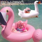 浮き輪 赤ちゃん フラミンゴ浮き輪 ベビー浮き輪 足入れ 水遊び 浮き具 お風呂 うきわ フロート 夏プール ビーチグッズ