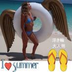 浮き輪 フロート 大人用 浮輪 うきわ 大きな 天使の羽 可愛い 夏 ビーチ 海 プール 水遊び 浮き具
