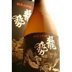 ◆第1回全国新酒鑑評会主席1位幻の『龍勢』復活!広島県