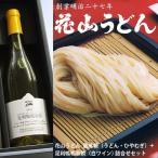 花山うどん 最高級(うどん・ひやむぎ) + 足利呱呱和飲(白ワイン) 詰合せセット