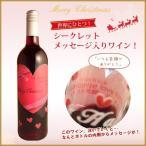 誕生日や結婚式の贈り物に!感動サプライズ演出!シークレットメッセージ付きワイン オリジナル 名入れ 酒 ワイン ジャン・クロード・ザバリア