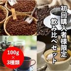 全国送料無料 初回購入者様限定 コーヒー豆 お試し飲み比べセット 100g× 4種類