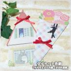 ジブリキャラクター ダイカット色紙 サツキとメイの家/ジジの花束
