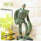 天空の城ラピュタ オルゴール ロボット兵