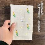 メール便OK ジブリ グッズ となりのトトロ 刺繍ブックカバー とうもろこし スタジオジブリ  ギフト  グッズ  ジブリ グッズ  ととろ