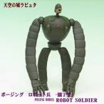 天空の城ラピュタ ポージング ロボット兵 −園丁型 -