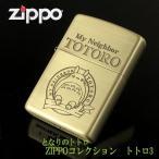 となりのトトロ ZIPPOコレクション トトロ3 NZ-03
