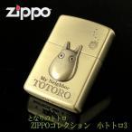 となりのトトロ ZIPPOコレクション 小トトロ3 NZ-023