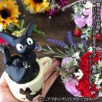 ジブリグッズ魔女の 一輪挿し いたずらジジのお花あそび スタジオジブリグッズジブリ グッズジジ