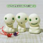 もののけ姫 コダマの玉(全形状コダマ3種セット) ジブリ グッズ スタジオジブリ ギフト プレゼント パワーストーン インテリア 置物 ブラインド仕様