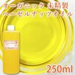 オーガニック 未精製ヘーゼルナッツオイル 250ml (手作り石鹸 手作りコスメ 美容オイル キャリアオイル)