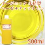 (送料無料)オーガニック 未精製ヘーゼルナッツオイル 500ml (手作り石鹸 手作りコスメ 美容オイル キャリアオイル)