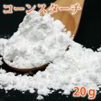(ポストお届け可/3) コーンスターチ 20g (手作り石鹸 手作りコスメ バスボム ファンデーション ボディパウダー)