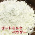(ポストお届け可/16) ゴートミルクパウダー 100g (手作り石鹸 手作りコスメに)