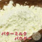 (ポストお届け可/3) バターミルクパウダー 20g (手作り石鹸 手作りコスメに)