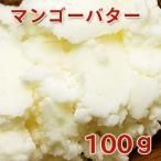 マンゴーバター 100g (手作り石鹸・手作りコスメに最適)