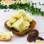(ポストお届け可/8) 未精製シアバター 50g シア脂 (手作り石鹸 手作りコスメ 手作り化粧品)