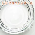 1,3-プロパンジオール(PG) 50ml (手作り石鹸 手作りコスメ)
