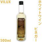 ホワイトワイン ビネガー 750ml VILUX(ビールックス)社 (酢 白ワイン 手作りリンス ナチュラルクリーニングに)