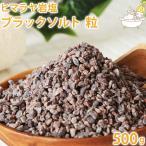 ヒマラヤ岩塩 ブラックソルト 500g 粗塩タイプ