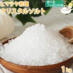 (ネコポス送料無料) ヒマラヤ岩塩 クリスタルソルト 1kg 粗塩タイプ (スプーン オーガンジーポーチ レシピ 選べるプレゼント付き!)