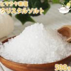 ヒマラヤ岩塩 クリスタルソルト 500g 粗塩タイプ