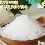 (送料無料) ヒマラヤ岩塩 クリスタルソルト 粗塩タイプ 5kg (スプーン・ポーチ・選べるプレゼント付き!)(天然岩塩100% 入浴剤 バスソルト アロマ ギフト)