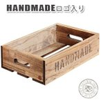 Cafe de Savonオリジナル HANDMADEロゴ 木箱 Lサイズ ブラウン (手作り石鹸 乾燥 収納)