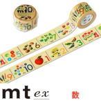 マスキングテープ 『mt ex 数』