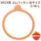 WECK[ウェック]用 ゴムパッキン (ポストお届け可/1)