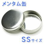 (ポストお届け選択OK) メンタム缶 SS (保存容器 手作りコスメ)