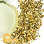 カモミールジャーマン ( 100g単位 ハーブ量り売り ) (ポストお届け可/50)
