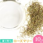ローズマリー ( 10g単位 ハーブ量り売り ) (ポストお届け可/4)